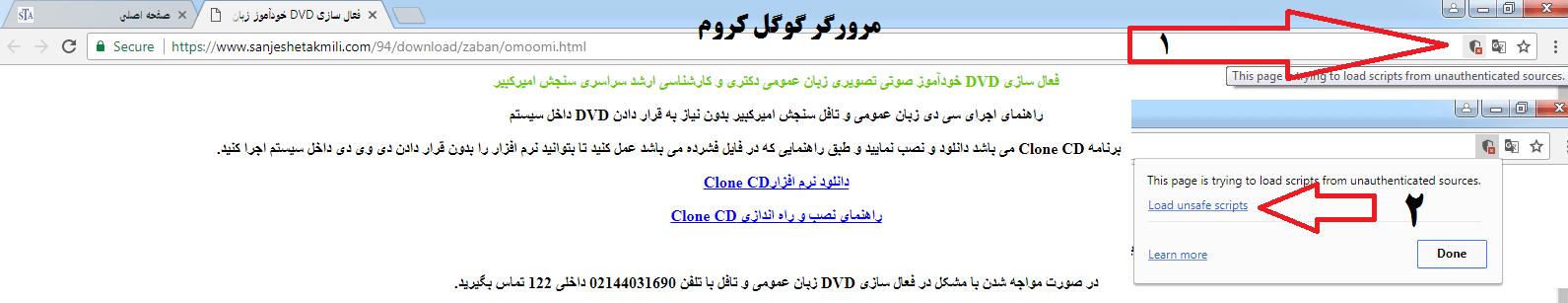 نمایش فرم فعال سازی دی وی دی زبان سنجش امیرکبیر در مرورگر گوگل کروم