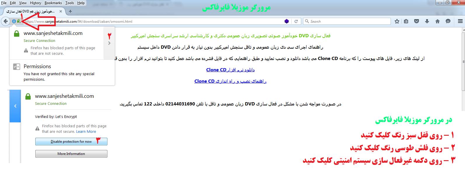 نمایش فرم فعال سازی دی وی دی زبان سنجش امیرکبیر در مرورگر موزیلا فایرفاکس